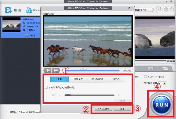WinX HD Video Converter Deluxe5-457