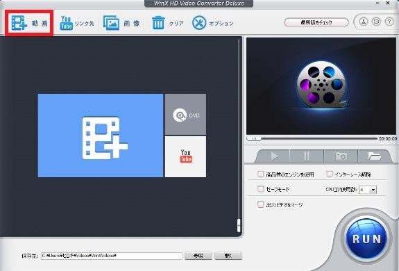 WinX HD Video Converter Deluxe44-216