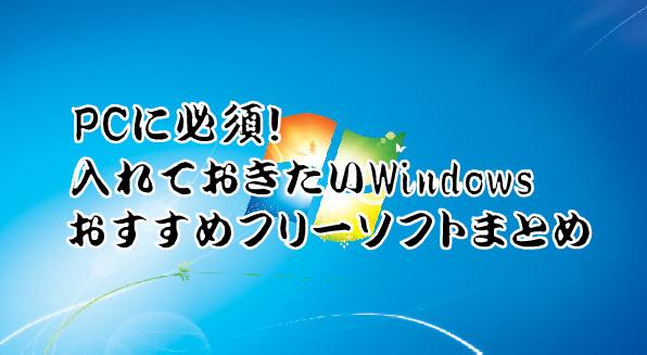 入れておきたいWindows用おすすめフリーソフトまとめ