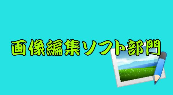 画像編集ソフト部門769