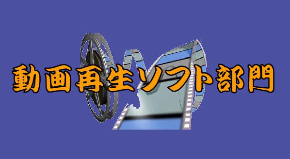 動画再生ソフト部門210