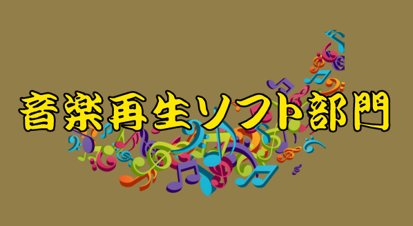 音楽再生ソフト部門351