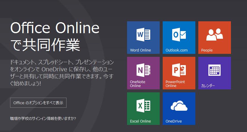 Microsoft Office Online882