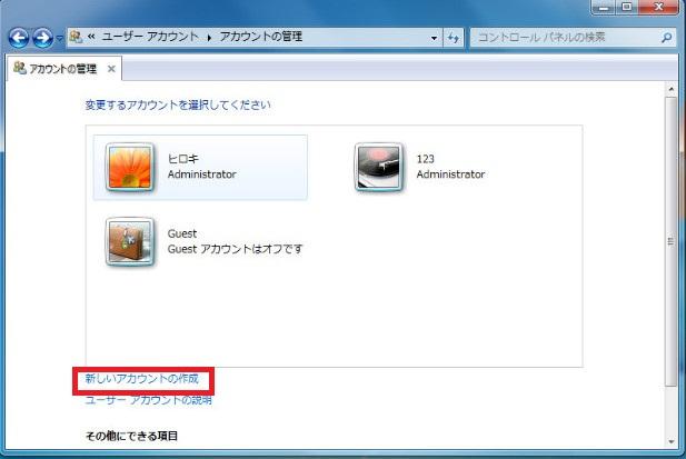Windowsを簡単に安定させる方法-14-27-113