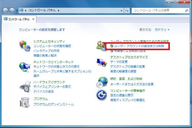 Windowsを簡単に安定させる方法1-14-20-858