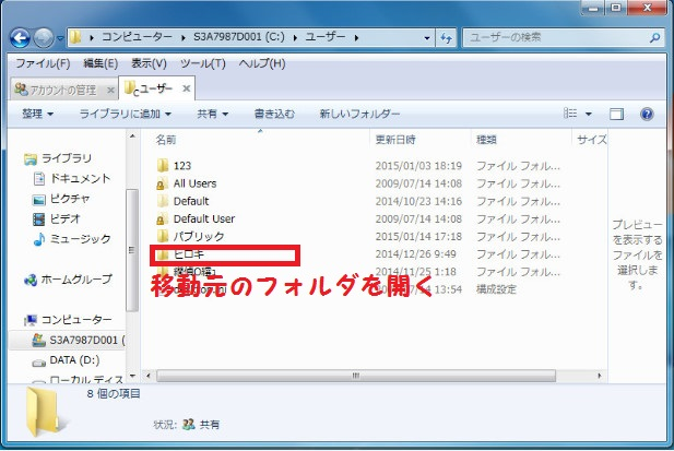 Windowsを簡単に安定させる方法1-14-50-000