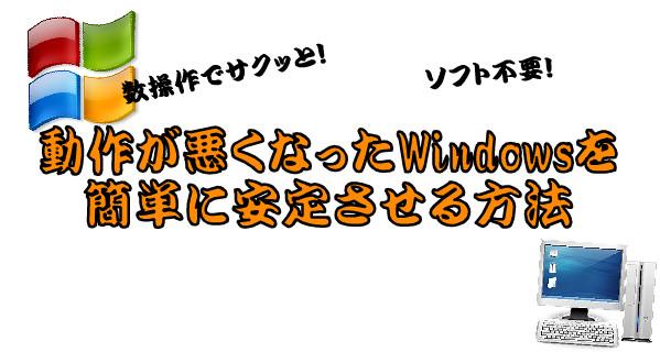 Windowsを簡単に安定させる方法6-43-304