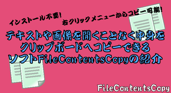 ソフトFileContentsCopy06-29-724