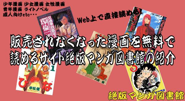 絶版マンガ図書館 10-44-32-251