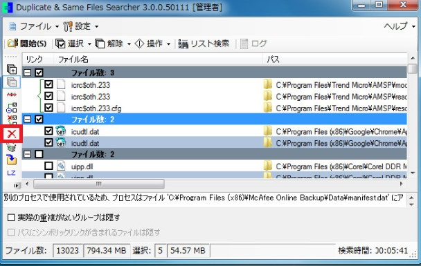 Duplicate & Same Files7-026