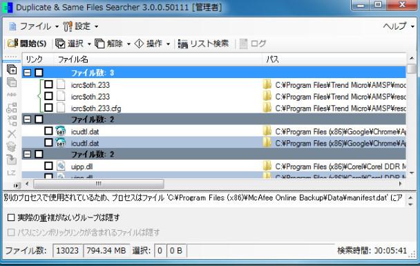Duplicate & Same Files42-22-188