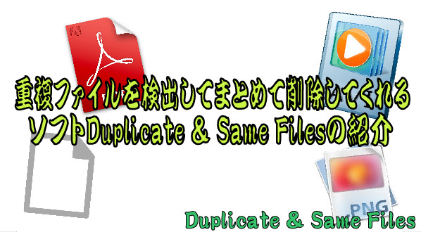 Duplicate & Same Files1 10-52-31-596