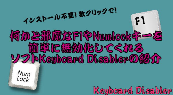 Keyboard Disabler52-473