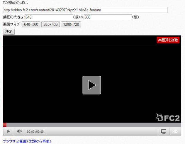 FC2動画の視聴制限を回避0-06-36-883