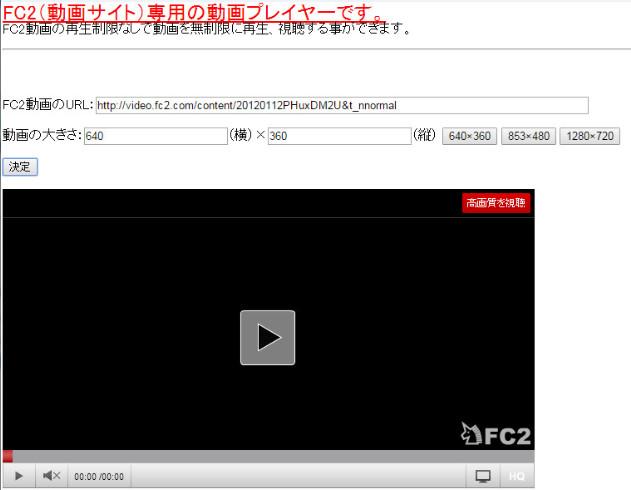 FC2動画の視聴制限を回避4-928