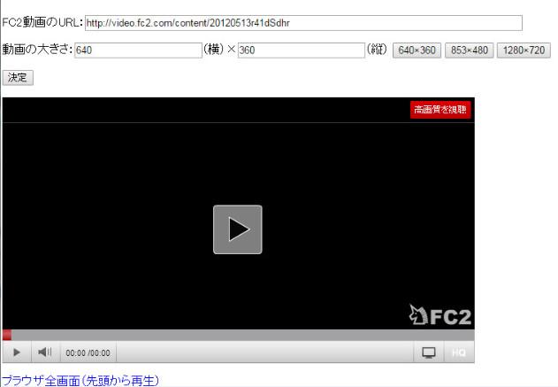 FC2動画の視聴制限を回避6-13-958