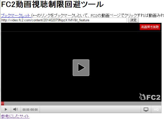 FC2動画の視聴制限を回避492