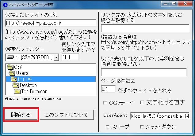 ブログをまるごと保存8-58-18-785