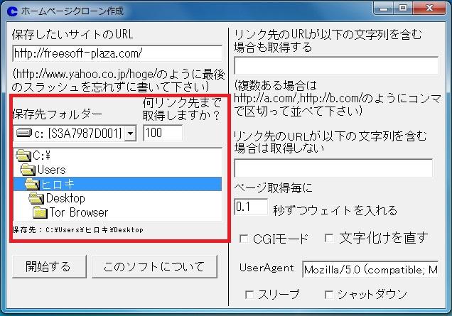 ブログをまるごと保存 08-57-05-706