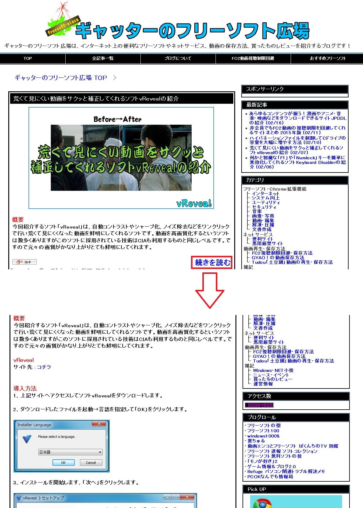 ブログをまるごと保存7 09-04-05-289