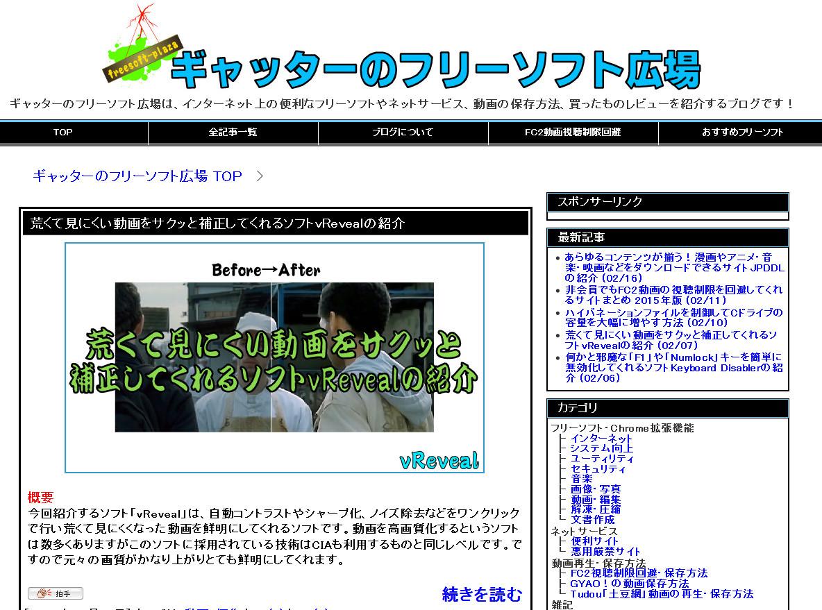 ブログをまるごと保存7 09-03-58-319