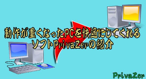 PrivaZer56-46-626