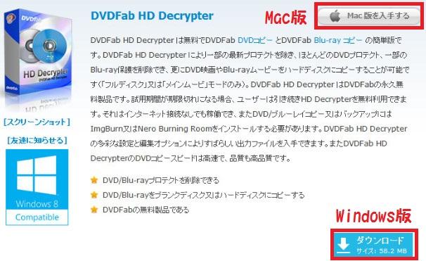 DVDFab HD Decrypter-56-54-593