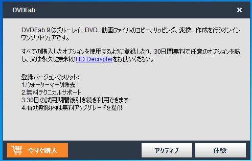 DVDFab HD Decrypter-24 10-06-13-029