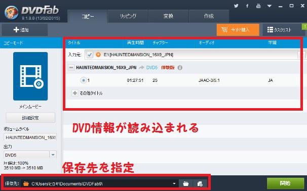 DVDFab HD Decrypter-58-32-890