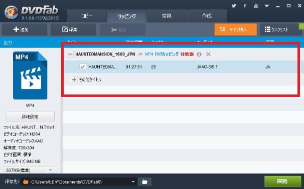DVDFab HD Decrypter4 10-58-44-486