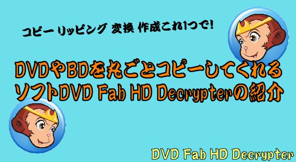 DVDFab HD Decrypter 11-34-59-020