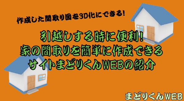 まどりくんWEB01 19-58-54-091