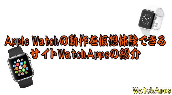 WatchApps19-13-41-437