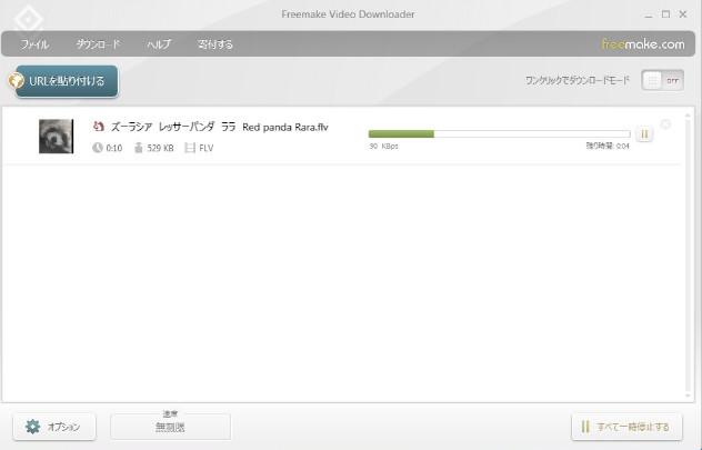 FC2動画を手軽にダウンロードする方法-15-10-699