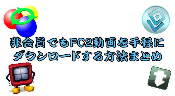 非会員でもFC2動画を手軽にダウンロードする方法まとめ