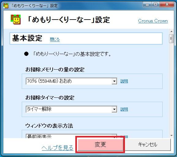 めもりーくりーなー3 - コピー (2)