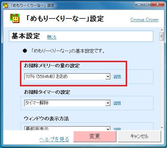 めもりーくりーなー8-693 - コピー