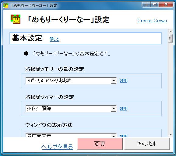 めもりーくりーなー-52-38-693