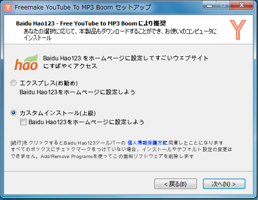 Freemake YouTube to MP3 Boom-25-41-877