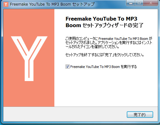 Freemake YouTube to MP3 Boom-31-42-173