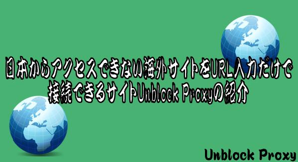 Unblock Proxy1 21-16-26-201