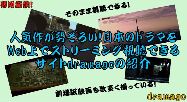 ドラマ観るdramago-06 02-11-45-152