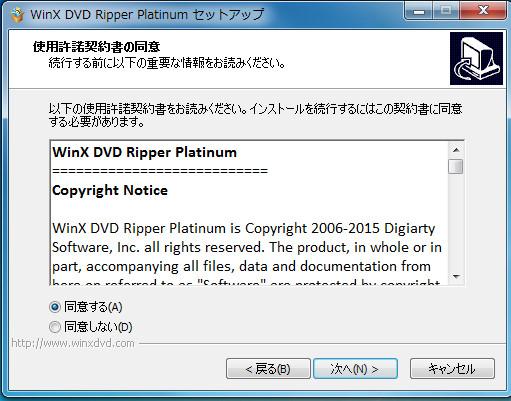 WinX DVD Ripper Platinum19-496