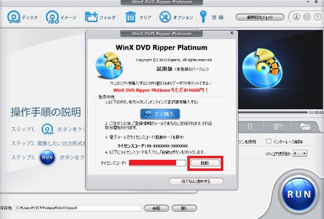 WinX DVD Ripper Platinum06 14-00-28-913