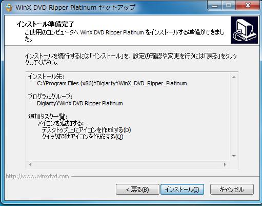 WinX DVD Ripper Platinum-733