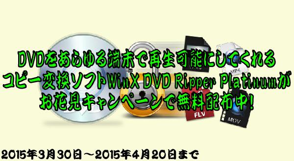 WinX DVD Ripper Platinum4-19-18-735