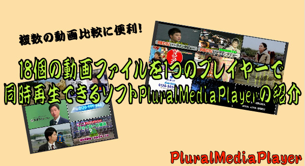 PluralMediaPlayer0 11-54-58-304