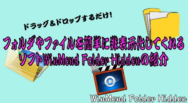 WinMend Folder Hidden17-46-42-571