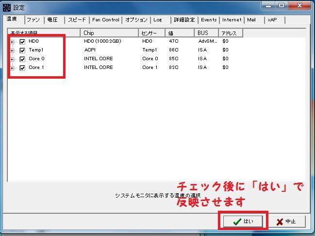 ソフトSpeedFan-29-33-448