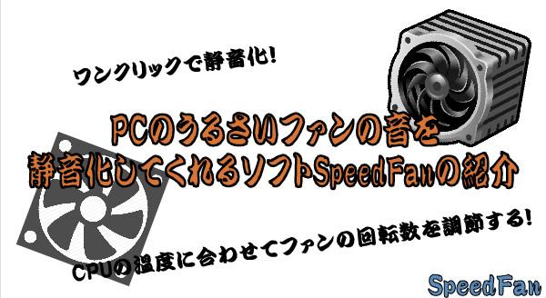 ソフトSpeedFan6 14-50-26-553